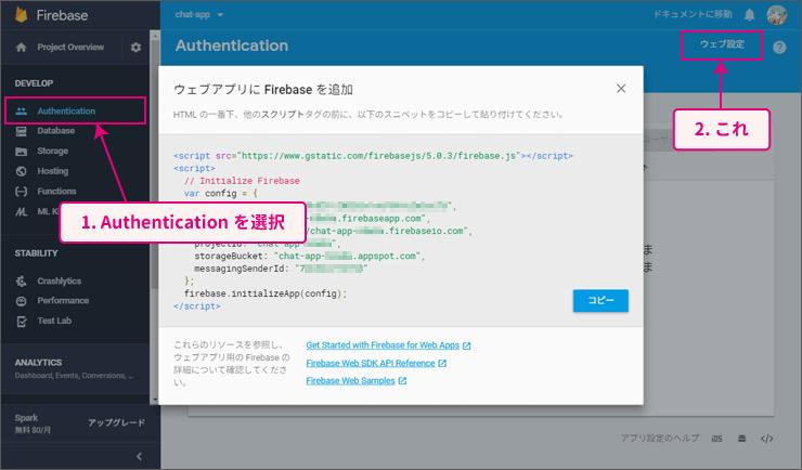 Vue js+Firebaseで認証付きチャット | 基礎から学ぶ Vue js